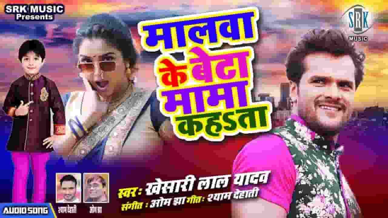 मालवा के बेटा Malwa Ke Beta Mama Kahata Lyrics In Hindi