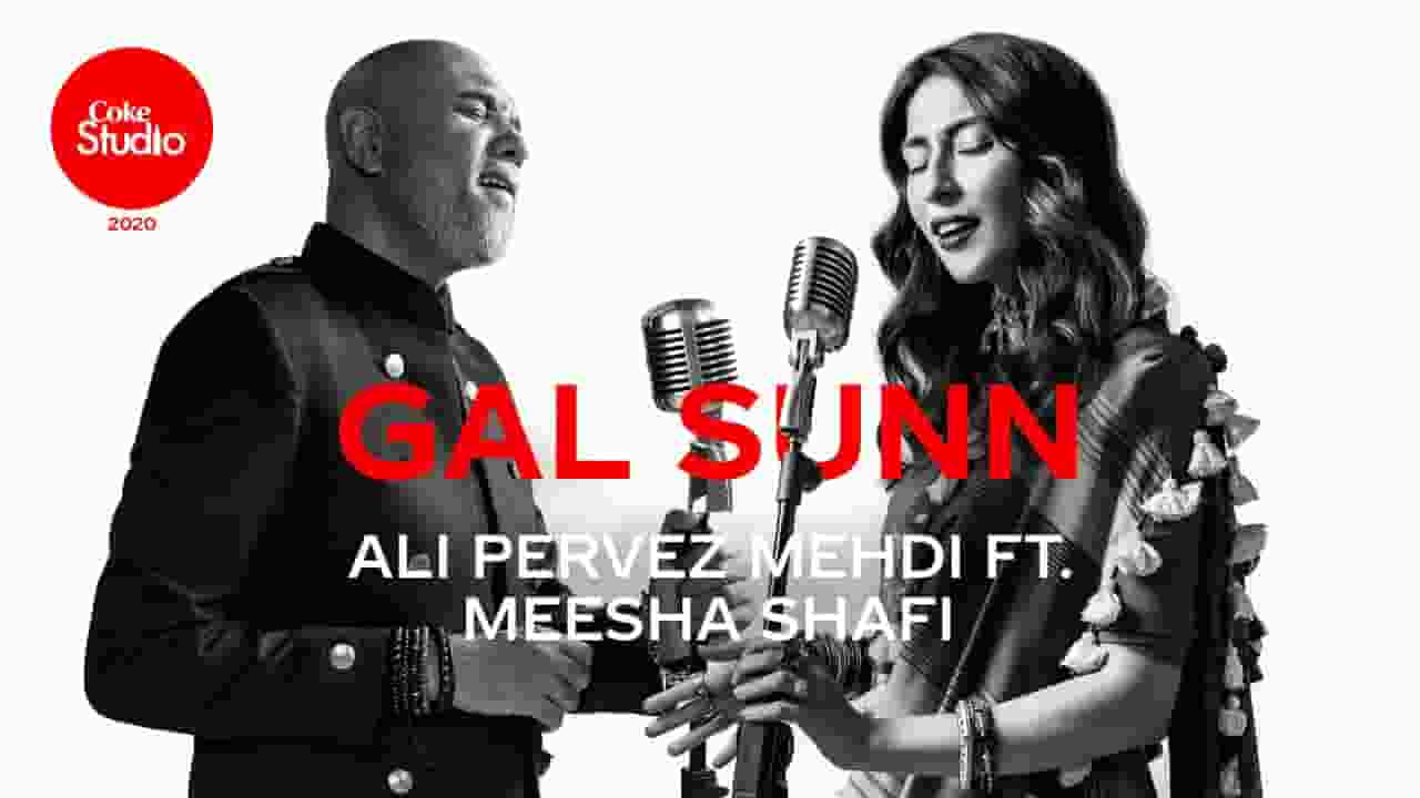 गल सुन Gal Sun Lyrics In Hindi – Ali Pervez Mehdi