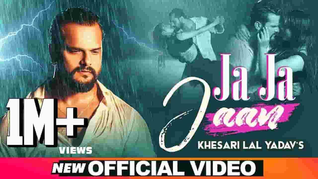 जा जा जन भुला जयहा Ja Ja Jaan Bhula Jaiha Lyrics In Hindi - Khesari Lal Yadav
