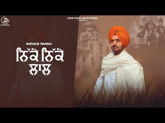 निकके निकके लाल Nikke Nikke Laal Lyrics In Hindi – Nirvair Pannu