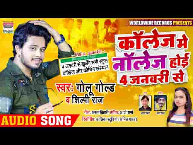 कॉलेज मे कनॉवलेडगे होई College Me Knowledge Hoi 4 January Se Lyrics In Hindi – Golu Gold