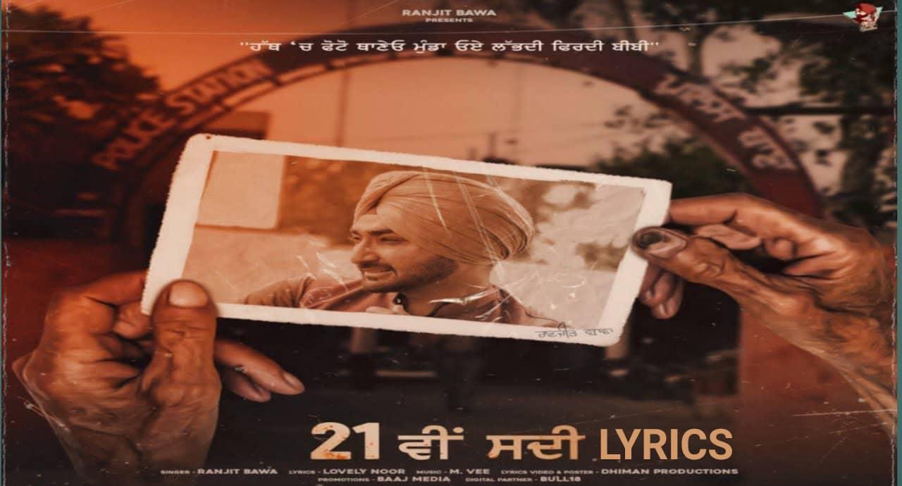२१ वी सदी 21 Vi Sdi Lyrics In Hindi – Ranjit Bawa