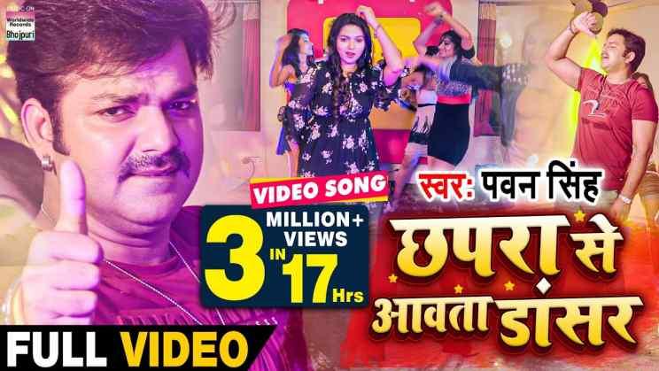 छपरा से आवता डांसर Chhapra Se Aawata Dancer Lyrics In Hindi – Pawan Singh
