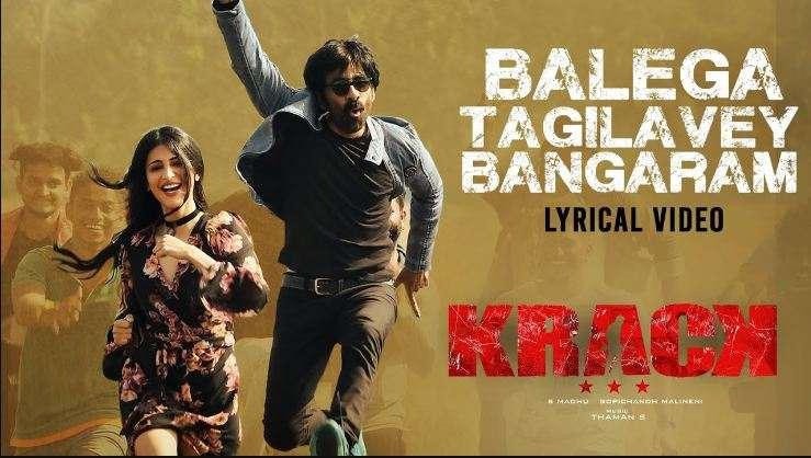 బలేగా తగిలావే బంగారం Balega Tagilavey Bangaram Lyrics In Telugu – Krack