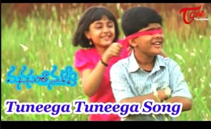 తునీగా తునీగా Tuneega Tuneega Lyrics In Telugu – Sanjeevini & Usha