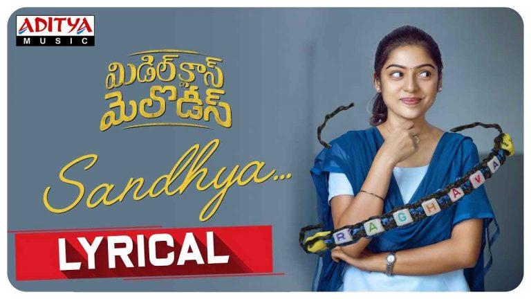 సంధ్య Sandhya Lyrics In Telugu – Middle Class Melodies | Sweekar Agasthi
