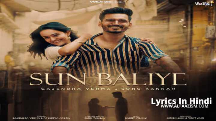 सुन बलिए Sun Baliye Lyrics In Hindi – Gajendra Verma & Sonu Kakkar