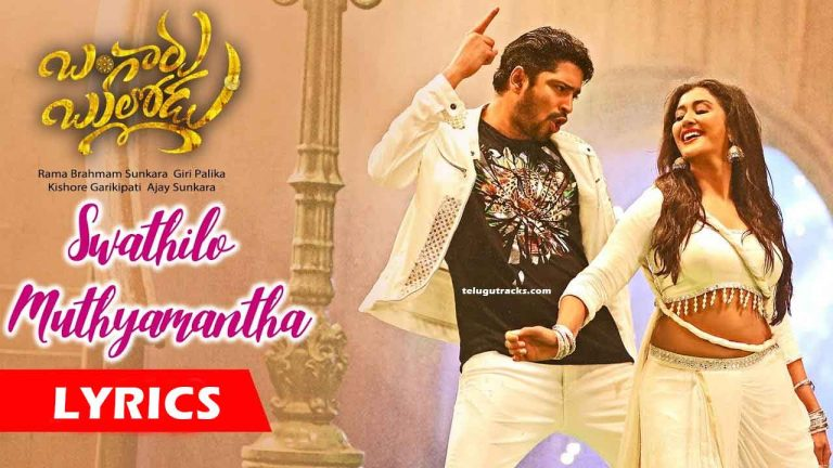 స్వాతిలో ముత్యమంత Swathilo Muthyamantha Lyrics In Telugu - LV Revanth