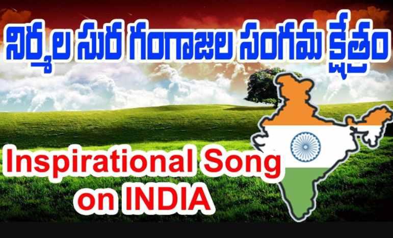 Nirmala Sura Gangajala Sangama Kshetram lyrics