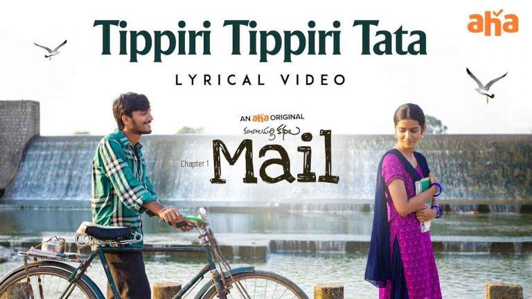 టిప్పిరి టిప్పిరి టాటా Tippiri Tippiri Tata Telugu Lyrics – Mail | Veda Vagdevi