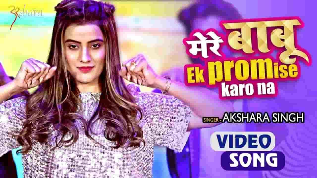 मेरे बाबु एक प्रॉमिस करो Mere Babu Ek Promise Karo Na Lyrics In Hindi – Akshara Singh