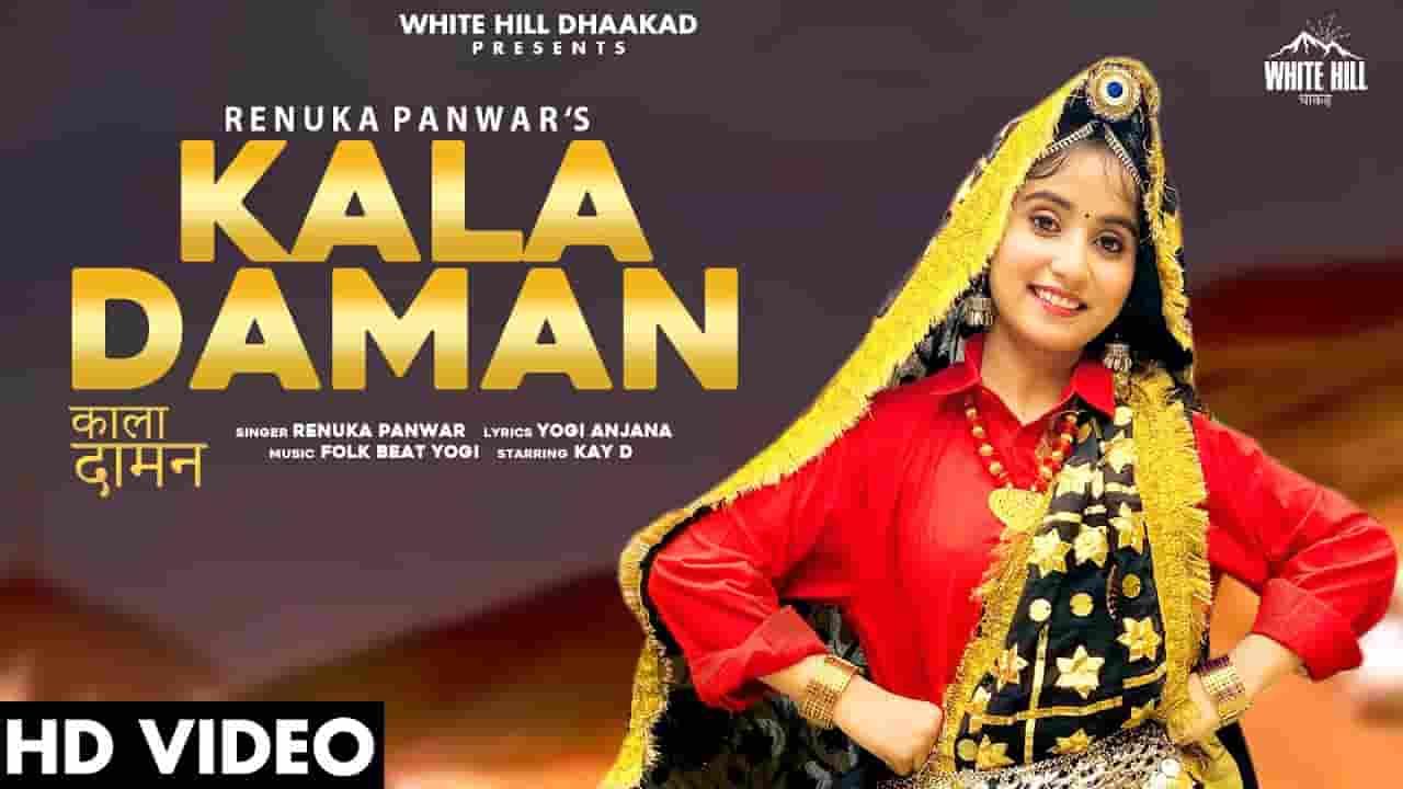 काला दामन Kala Daman Lyrics in Hindi - Renuka Panwar