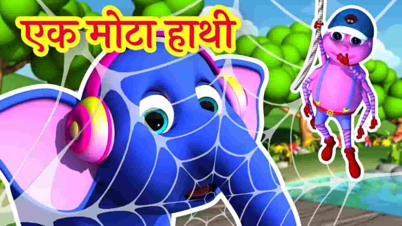 एक मोटा हाथी Ek Mota Hathi Lyrics In Hindi - Nursery Rhymes