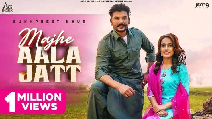 मुझे आला जट्ट Majhe Aala Jatt Lyrics In Hindi – Sukhpreet Kaur