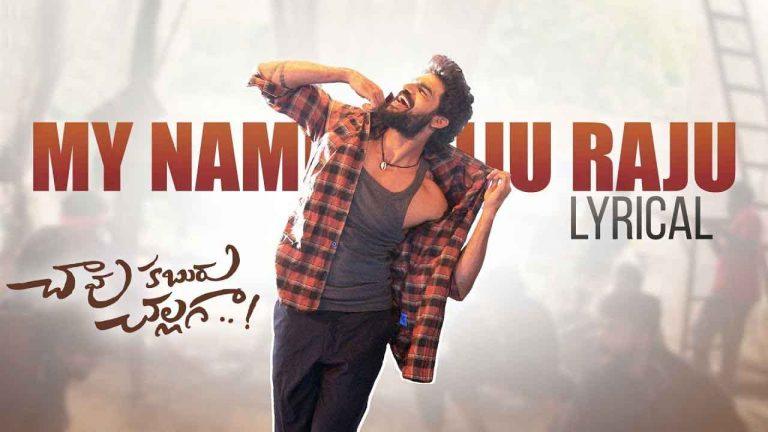 మై నేమ్ ఇజు రాజు My Name Iju Raju Lyrics in Telugu – Revanth