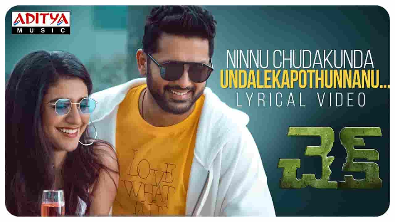 నిన్ను చుడకుండ ఉండలేక Ninnu Chudakunda Undalenu Lyrics In Telugu – Check