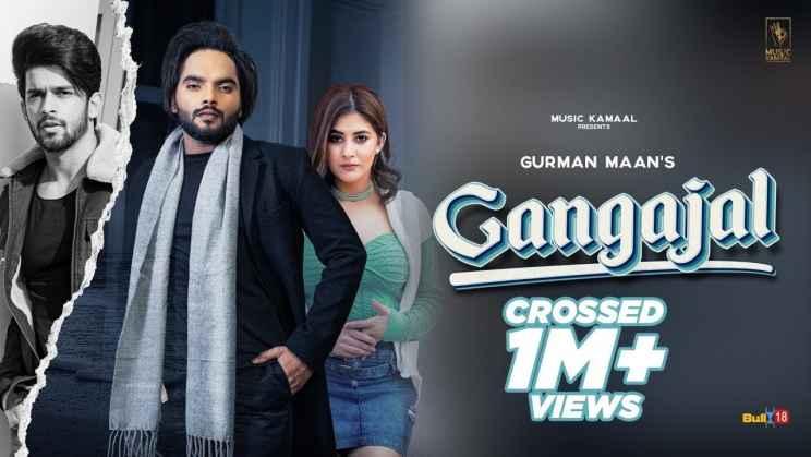 गंगाजल Gangajal Lyrics In Hindi