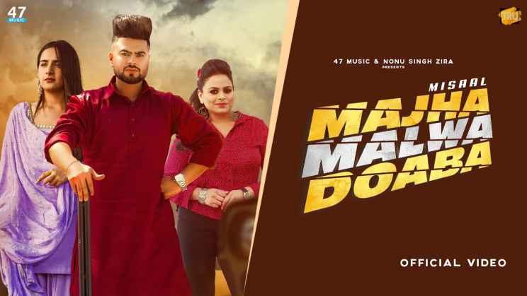 माझा मालवा दोआबा Majha Malwa Doaba Lyrics In Hindi