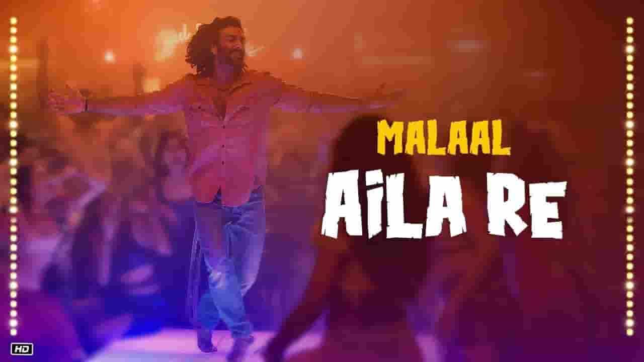 आइला रे Aila Re Lyrics In Hindi – Malaal