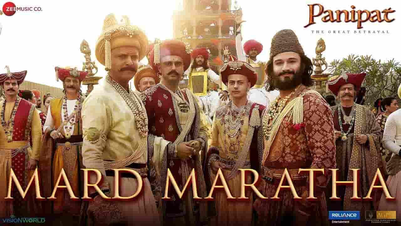मर्द मराठा Mard Maratha Lyrics In Hindi- Panipat
