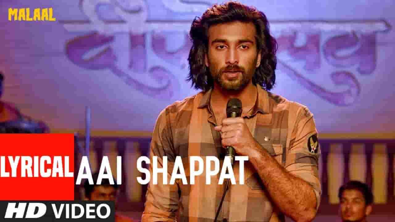 आई शपथ Aai Shapath Lyrics In Hindi - Malaal