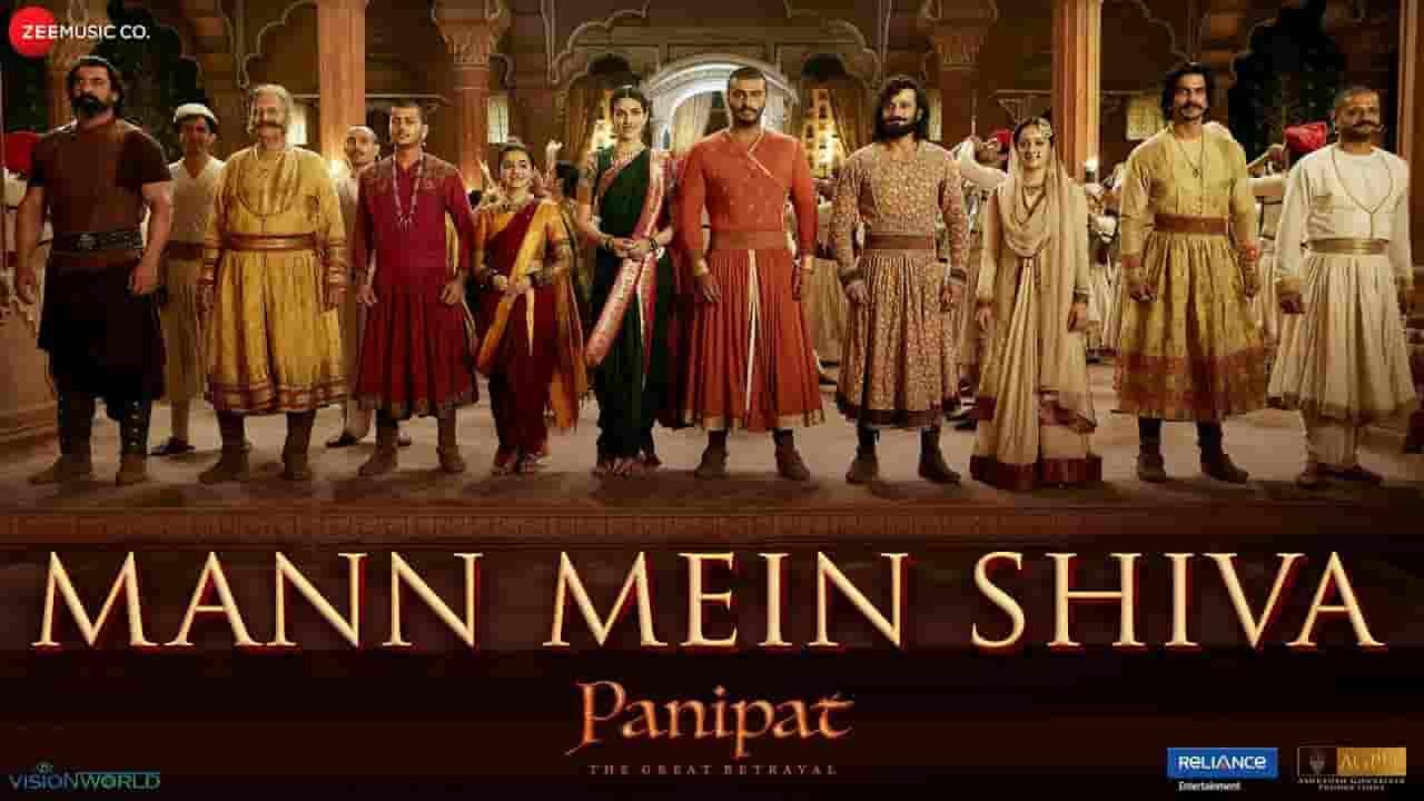 मन में शिवा Mann Mein Shiva Lyrics In Hindi – Panipat