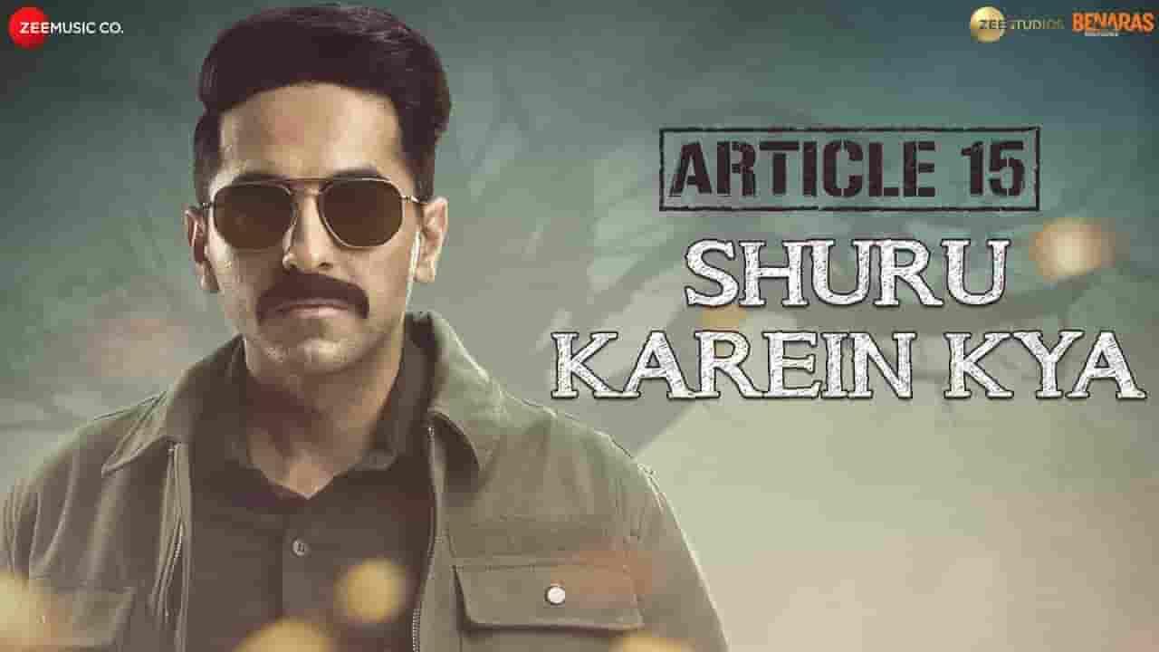 शुरू करें क्या Shuru Karein Kya Lyrics in Hindi – Article 15
