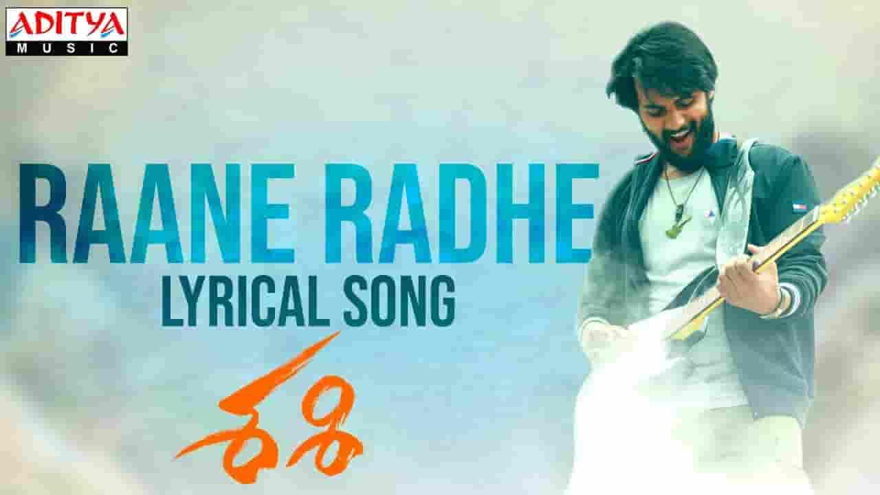 రాణే రాధే Raane Radhe Lyrics In Telugu