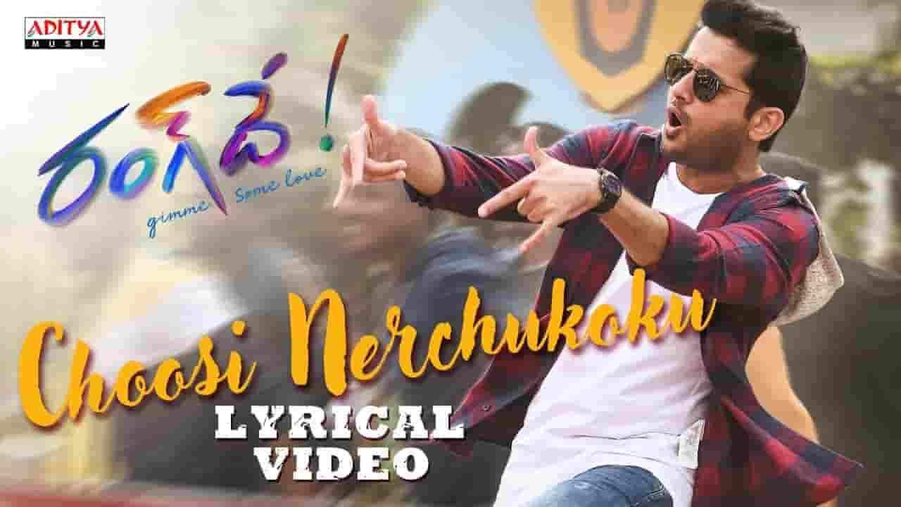 చూసి నెర్చుకోకు Choosi Nerchukoku Lyrics In Telugu