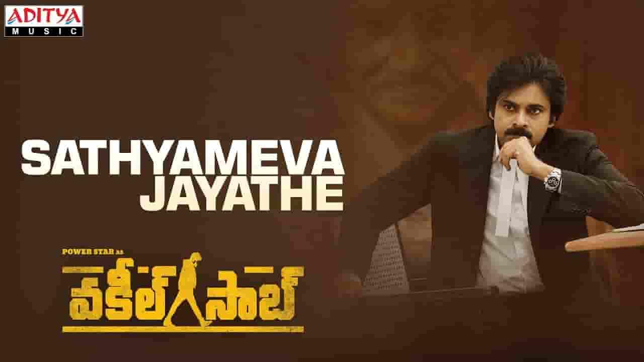 సత్యమేవ జయతే Sathyameva Jayathe Lyrics In Telugu