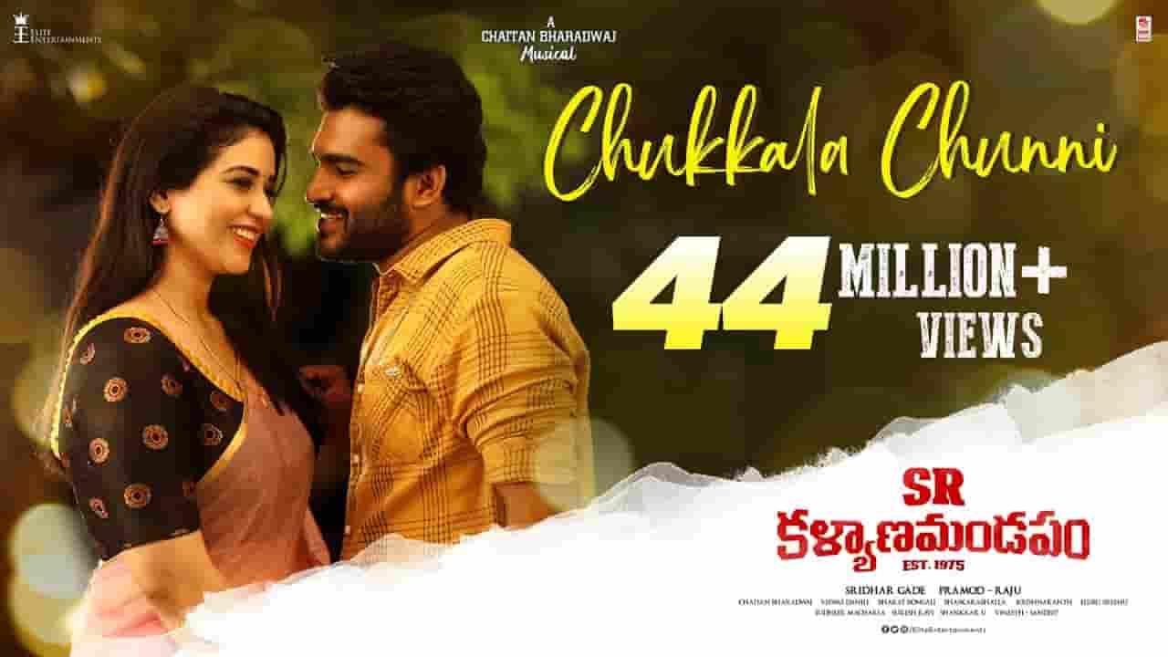 చుక్కల చున్నీ Chukkala Chunni Lyrics In Telugu