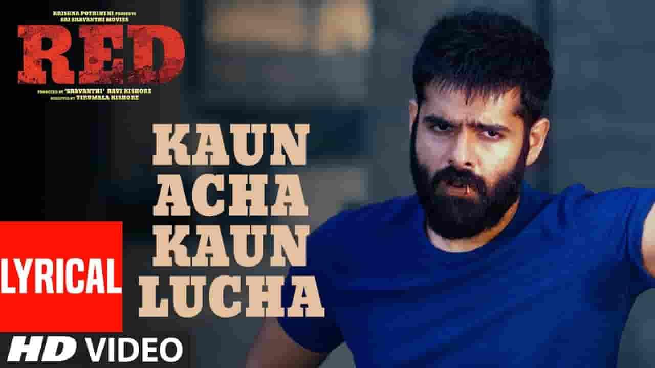 కౌన్ ఆచా కౌన్ లుచా Kaun Acha Kaun Lucha Song Lyrics In Telugu