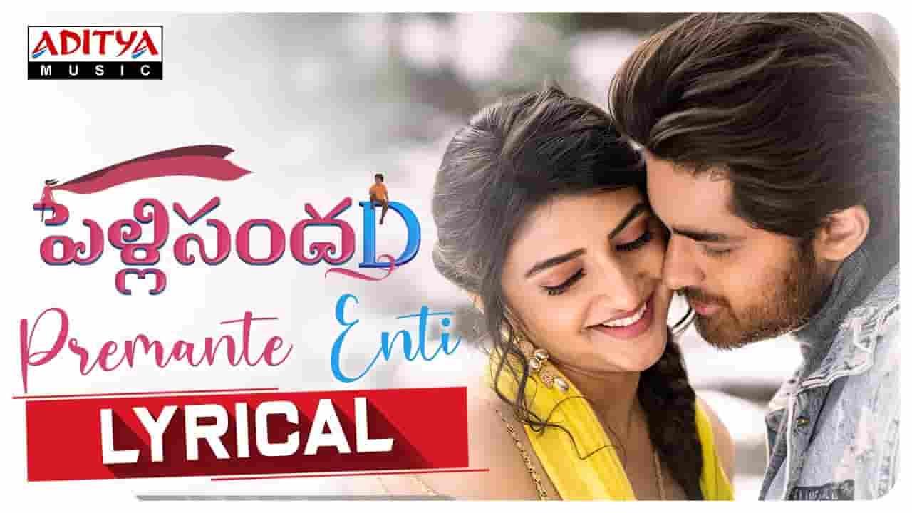 ప్రేమంటే ఎంటి Premante Enti Lyrics In Telugu