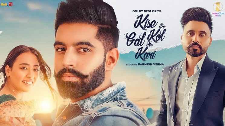 किसे दे कोल गल न करी Kise De Kol Gal Na Kari Lyrics In Hindi
