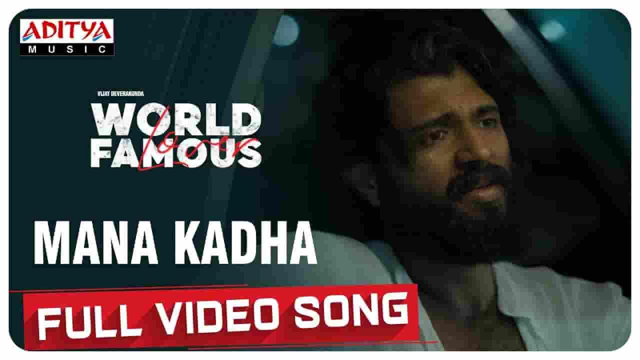 మన కధ Mana Kadha Lyrics In Telugu