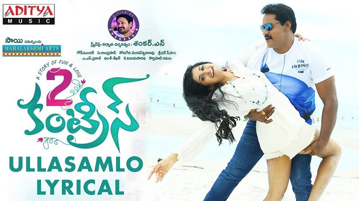 Ullasamlo Song Lyrics