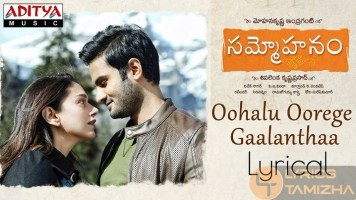 Oohalu Oorege Gaalanthaa Song Lyrics