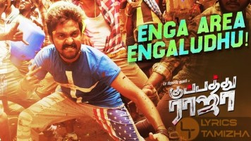 Enga Area Engaludhu Song Lyrics