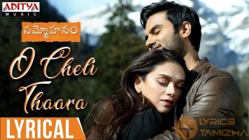 O Cheli Thaara Song Lyrics