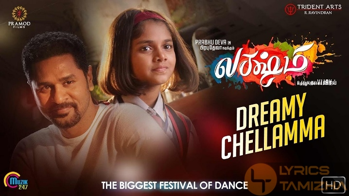 Dreamy Chellamma Song Lyrics