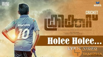 Holee Holee Song Lyrics Cricket