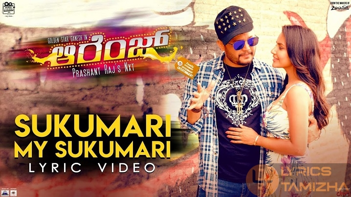 Sukumari My Sukumari Song Lyrics Orange Kannada Movie
