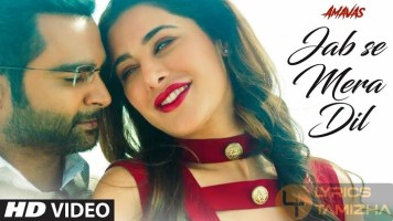 Jab Se Mera Dil Song Lyrics Amavas
