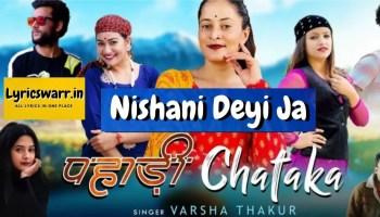 Nishani Deyi Ja Song Lyrics