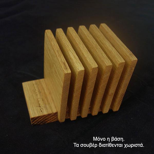βάση για ξύλινο σουβέρ τετράγωνο σετ 6 τεμάχια