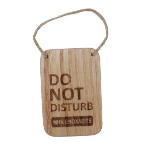 ξύλινο do not disturb - make up room ξενοδοχείων