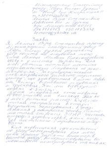 zayava1