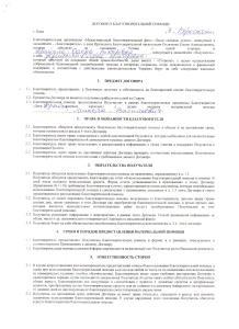 dogovor1