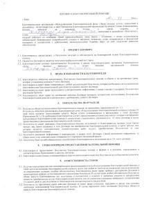 teteruk-dogovor1