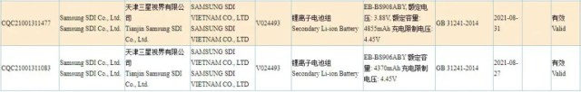 3C Certification listing - Galaxy S22+ and Galaxy S22 Ultra battery sizes appear in a 3C certification listing leak